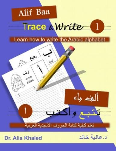 Alif Baa Trace & Write 1: Learn How to Write the Arabic Alphabet (Volume 1) (Arabic Edition)