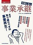失敗しない事業承継 (日経ムック)