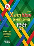 Xam Idea Hindi A Class 9 for 2018 Exam (Old Edition)