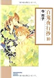 百鬼夜行抄 10 (ソノラマコミック文庫 い 65-14)