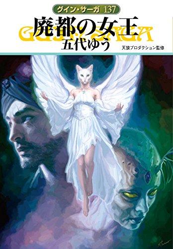 廃都の女王―グイン・サーガ〈137〉 (ハヤカワ文庫JA)