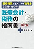 医療会計・税務の指南書〔改訂版〕: 医療機関のエキスパート税理士になるための