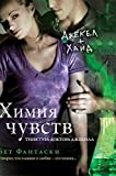 Chemical senses. Tincture of Dr. Jekyll (Russian Edition)