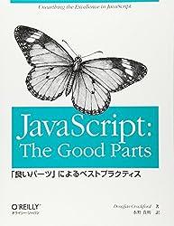Java Script:The Good Parts: Yoi Pātsu Ni Yoru Besuto Purakutisu