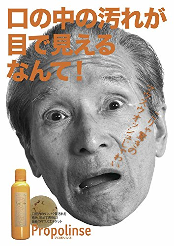 Propolinse Mouth Wash Original 600ml / 20.3 oz