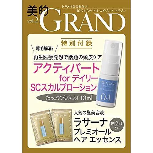 美的 GRAND 2019年 Vol.2 付録