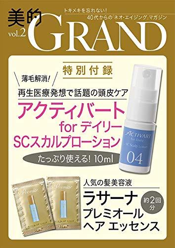 美的 GRAND Vol.2 画像 B