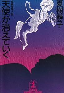 Paperback Bunko Tenshi Ga Kieteiku [Japanese] Book