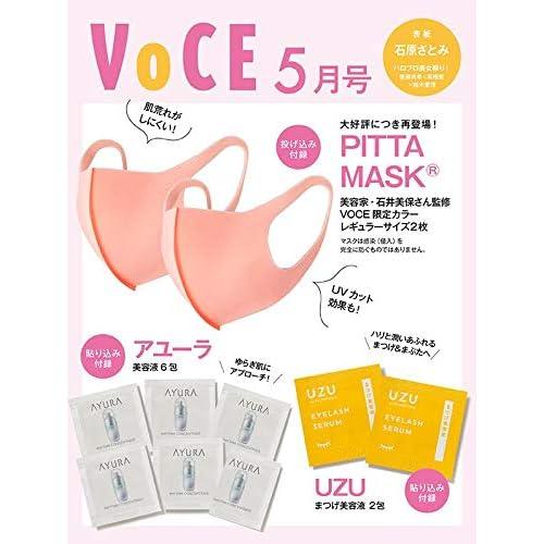 VoCE 2021年5月号 増刊 付録