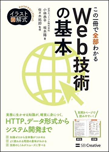 イラスト図解式 この一冊で全部わかるWeb技術の基本