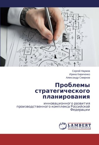 Problemy strategicheskogo planirovaniya: innovatsionnogo razvitiya proizvodstvennogo kompleksa Rossiyskoy Federatsii (Russian Edition)