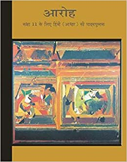 Aaroh Part - 1 Hindi Core Textbook for Class - 11 - 11066