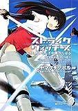 Strike Witches - Suomusui rankochutai ganbaru (Kadokawa Sneaker Bunko) Manga