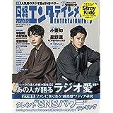 日経エンタテインメント 2020年 12月号