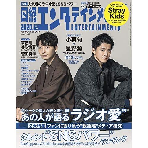 日経エンタテインメント 2020年 12月号 表紙画像