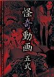 Documentary - Kaiki Doga Go Shiki [Japan DVD] RFD-1165