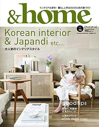 &home 最新号 表紙画像