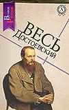 Ве�ь До�тоев�кий (Великие Ру��кие) (Russian Edition)