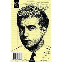 In The Spirit of Youth: Dar Hal-o Hava-ye Javani