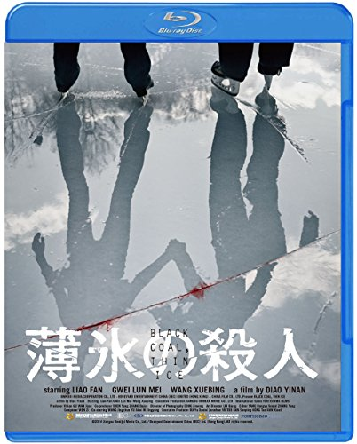 Movie - Black Coal, Thin Ice [Japan BD] PCXE-50521