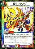 デュエルマスターズ 【鬼斗マッスグ】 DMX08-037-C ≪激熱!ガチンコBEST≫