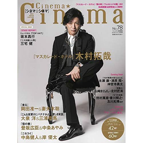 Cinema Cinema No.78 表紙画像