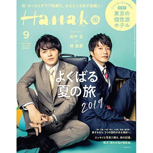 Hanako 2019年9月号 表紙画像