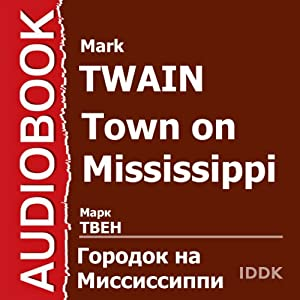 Town on Mississippi [Russian Edition] Audiobook