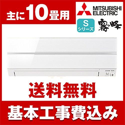 セール 登場から人気沸騰 標準設置工事セット MITSUBISHI MSZ-S2818-W パウダースノウ MSZ-S2818-W 霧ヶ峰 Sシリーズ MITSUBISHI [エアコン(主に10畳用)] Sシリーズ B07BGWHQWB, オフィス家具のアクティブキュー:2d88151f --- svecha37.ru