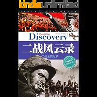 二战风云录:二战全景纪实 (学生探索者 6)