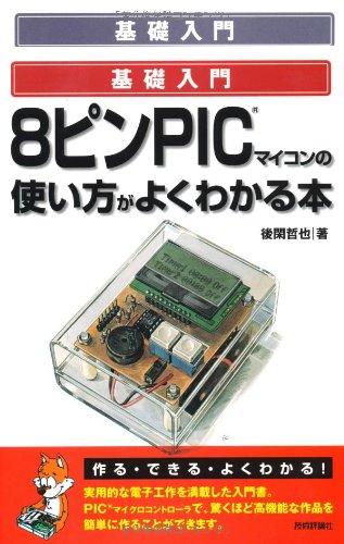 Download 8pin PIC maikon no tsukaikata ga yoku wakaru hon : Kiso nyumon. PDF