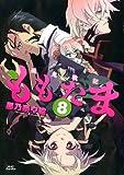 殲鬼戦記ももたま 8 (マッグガーデンコミックス Beat'sシリーズ)