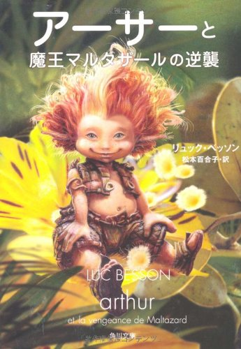 Arthur et la vengeance de Maltazard = Asa to mao marutazaru no gyakushu [Japanese Edition]