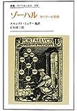 ゾーハル―カバラーの聖典 (叢書・ウニベルシタス)