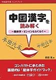 中国漢字を読み解く―簡体字・ピンインもらくらく (中国語学習ハンドブック)