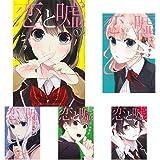 恋と嘘 1-8巻 新品セット (クーポン「BOOKSET」入力で+3%ポイント)