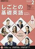NHKテレビ しごとの基礎英語 2017年2月号 [雑誌] (NHKテキスト)