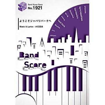 バンドスコアピースBP1921 ようこそジャパリパークへ / どうぶつビスケッツ×PPP ~TVアニメ『けものフレンズ』オープニング主題歌