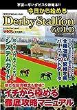 Derby Stallion Gold (Enterbrain Mook) [JAPANESE EDITION GAME BOOK]