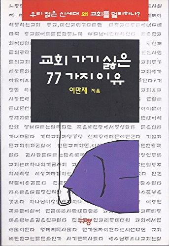 77 Reasons People Don't Like to Go to Church (Korean Language) 교회가기 싫은 77가지 이유 이만재 (지은이) | 규장(규장문화사) (Reasons People Don T Go To Church)