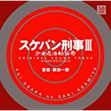 スケバン刑事III 少女忍法帖伝奇 オリジナル・サウンドトラック