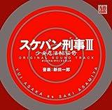 スケバン刑事3 少女忍法帖伝奇 オリジナル・サウンドトラック(BSCH-30079) CD