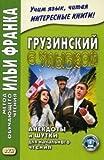 img - for Gruzinskiy s ulybkoy. Anekdoty i shutki dlya nachalnogo chteniya. Uchebnoe posobie book / textbook / text book