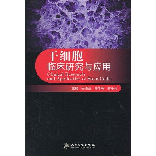 Download Stem-cell clinical research and application (Chinese edidion) Pinyin: gan xi bao lin chuang yan jiu yu ying yong ebook