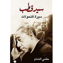 سيد قطب: سيرة التحولات (Arabic Edition)