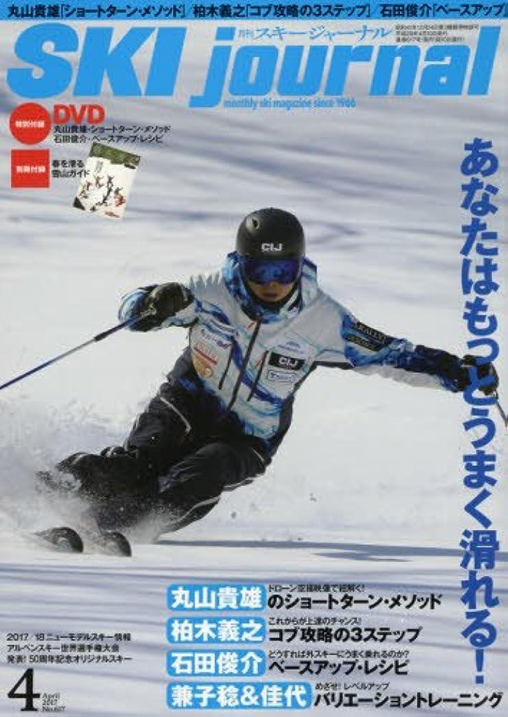 病者仕様形スキーグラフィック 2011年 12月号 [雑誌]