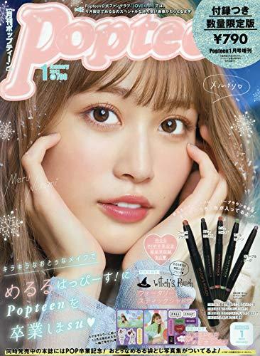 Popteen 2021年1月号 増刊 限定版 画像 A