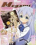Megami MAGAZINE 2019年 11 月号 [雑誌]