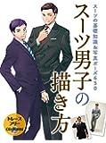 スーツ男子の描き方 スーツの基礎知識&写真ポーズ650