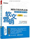 网络营销决胜武器:软文营销实战方法·案例·问题(第2版)